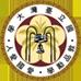 國立台灣大學醫學院生理學研究所